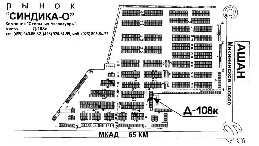 """Строительно торговый комплекс  """"Синдика-0 """", Москва 65-километр МКАД.  Этот e-mail адрес защищен от спам-ботов..."""