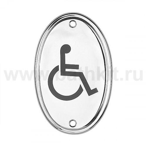 Табличка - указатель на дверь