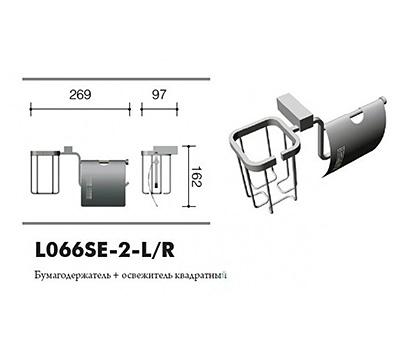 Бумагодержатель + осв. квадратный SCHEIN REMBRANDT 066SE2-R